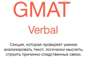 GMAT Verbal